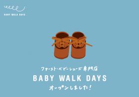 出産祝い・記念フォトに最適!!
