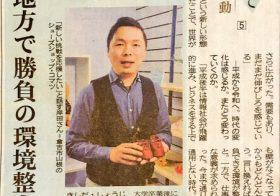 日本海新聞に載りました!