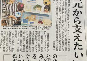 本日の日本海新聞に掲載頂きました!