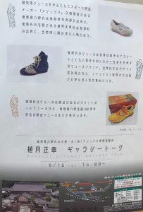 鳥取 智頭町 鬼塚喜八郎の歩み