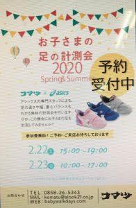 アシックス sukusuku asics 2020年 子どもの足測定会