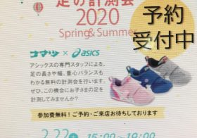 ~お子さまの足の計測会~2020 予約受付中!!